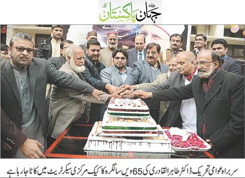 Pakistan Awami Tehreek  Print Media Coverage Daily jahan pakistan Page 9
