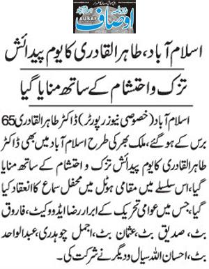Pakistan Awami Tehreek  Print Media Coverage Daily Ausaf Page 2. Quaid Day Taqreeb 48