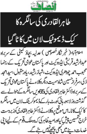 Pakistan Awami Tehreek  Print Media Coverage Daily Insaaf Page 2
