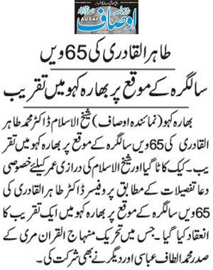 Pakistan Awami Tehreek  Print Media Coverage Daily Ausaf Page 2. Quaid Day Taqreeb 49
