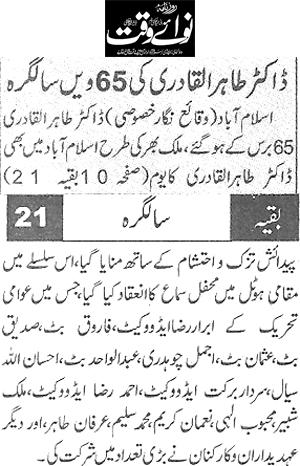 Pakistan Awami Tehreek  Print Media Coverage Daily Nawa-i-Waqat Page 3