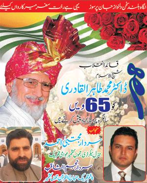 Pakistan Awami Tehreek  Print Media Coverage Daily Sada-e-Chanar Front Page
