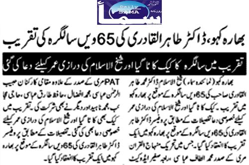 Pakistan Awami Tehreek  Print Media Coverage Daily Sama Page 3