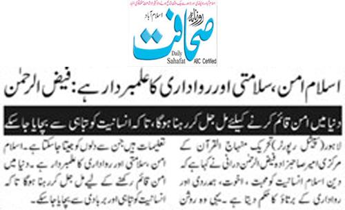 Pakistan Awami Tehreek  Print Media Coverage Daily Sahafat Page 2