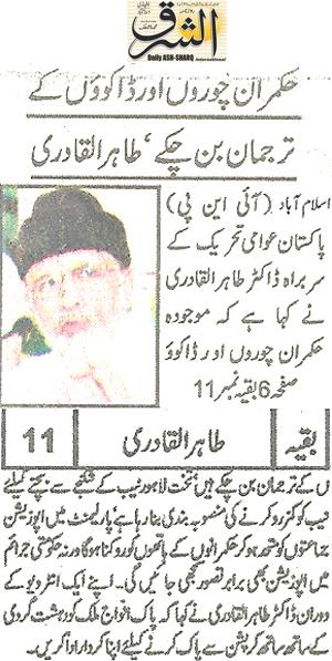Pakistan Awami Tehreek  Print Media Coverage Daily Ash-Sharq Front Page