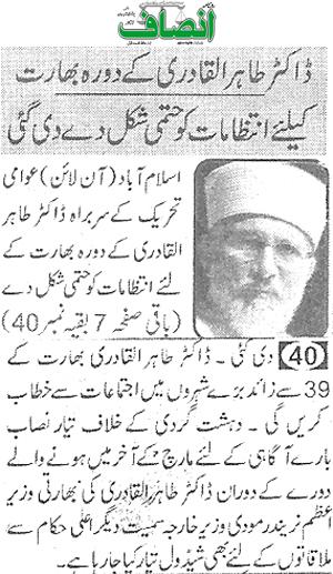 Pakistan Awami Tehreek  Print Media Coverage Daily Insaaf Back Page
