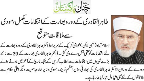 Pakistan Awami Tehreek  Print Media Coverage Daily Jahan Pakistan Front Page