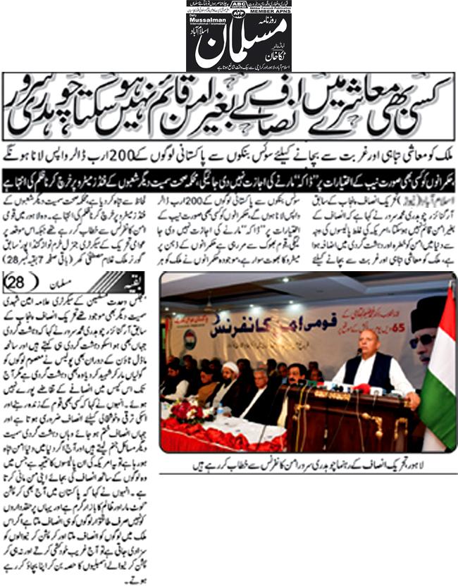 Mustafavi Student Movement Print Media Coverage Daily Muslman Back Page
