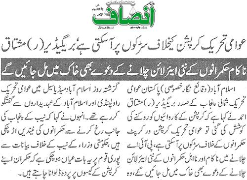 Mustafavi Student Movement Print Media Coverage Daily Insaaf Page 2