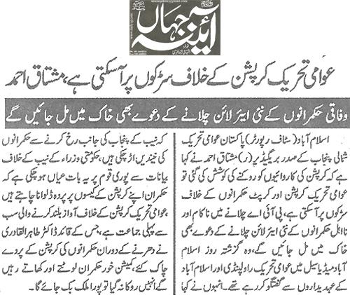 Mustafavi Student Movement Print Media Coverage Daily Ayena-e-Jahan Page 2