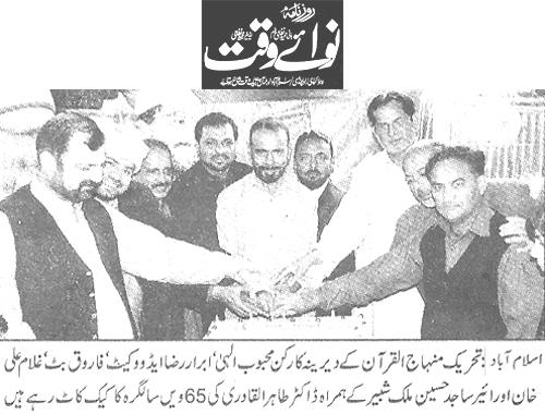 Pakistan Awami Tehreek  Print Media Coverage Daily Nawa-i-Waqat Page 5