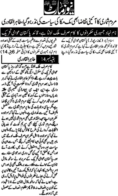 Pakistan Awami Tehreek  Print Media Coverage Daily News Mart Front Page