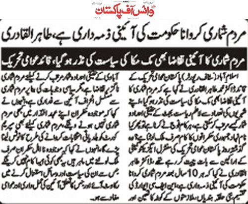 Pakistan Awami Tehreek  Print Media Coverage Daily Voice Of Pakistan Page 2