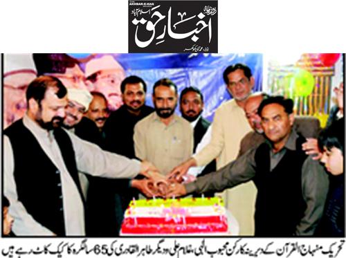 Pakistan Awami Tehreek  Print Media Coverage Daily Akhbar-e-Haq Page 2
