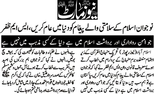 Pakistan Awami Tehreek  Print Media Coverage Daily News Mart Page 2