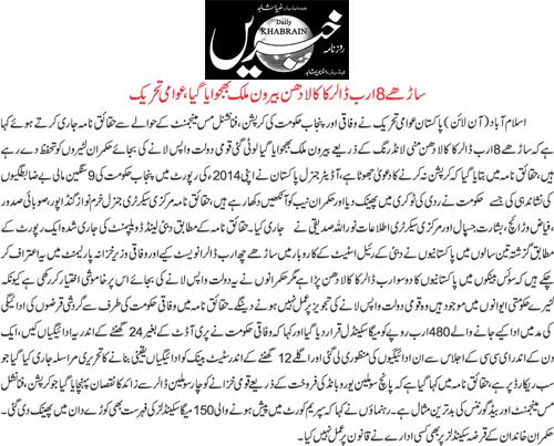 Mustafavi Student Movement Print Media Coverage Daily Khabrain Back Page