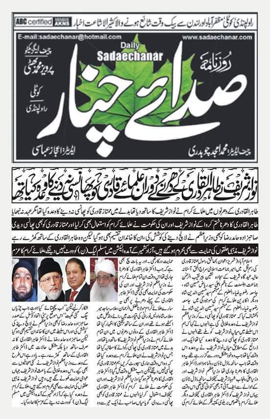 Mustafavi Student Movement Print Media Coverage Daily Sadaechanar Back Page