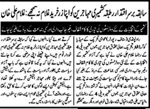 Mustafavi Student Movement Print Media Coverage Daily Kashmir Post Page. 2