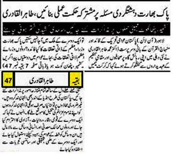 Mustafavi Student Movement Print Media Coverage Daily Alakhbar Back Page