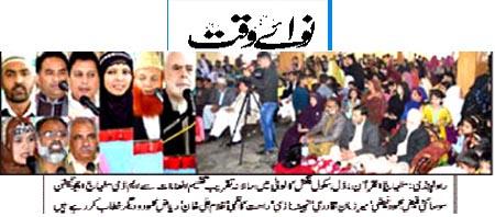 Pakistan Awami Tehreek  Print Media Coverage Daily Ausaf Page 9 (MMS)