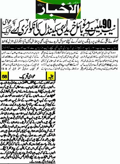 Pakistan Awami Tehreek  Print Media Coverage Daily Alakhbar Back Page