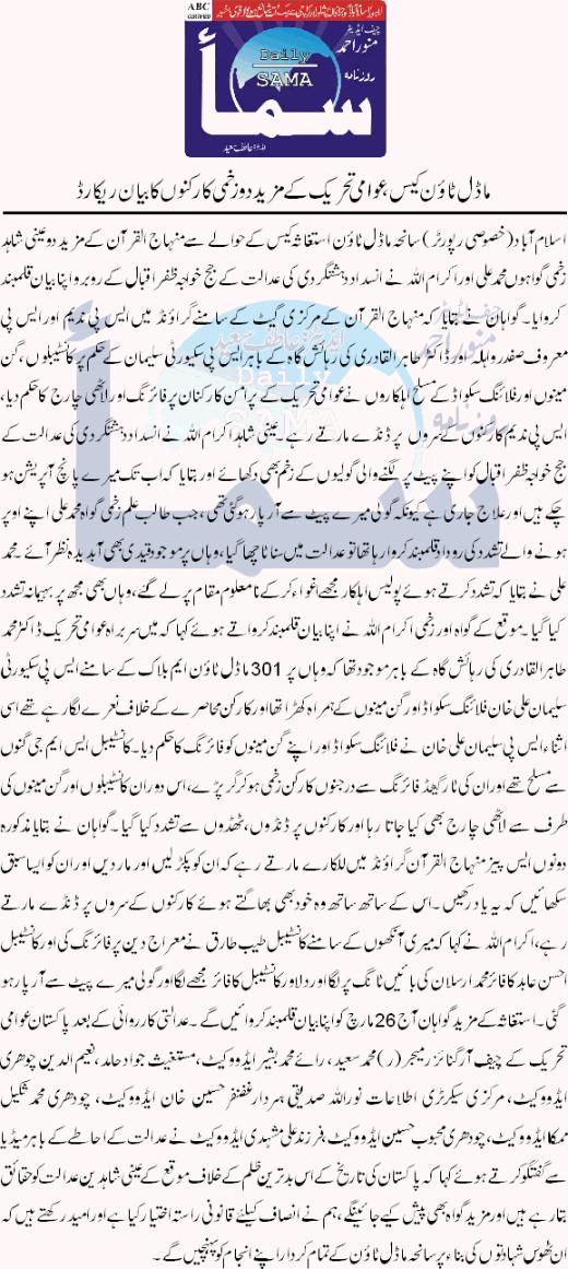 Pakistan Awami Tehreek  Print Media Coverage Daily Samaa Back Page