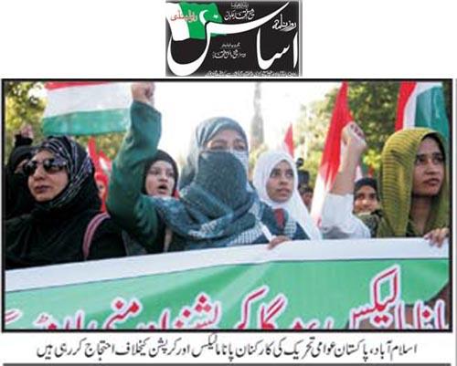 Mustafavi Student Movement Print Media Coverage Daily Asas Back Page