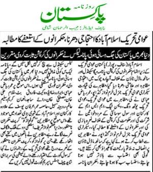Mustafavi Student Movement Print Media Coverage Daily Pakistan (Shami) Page 2