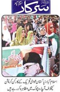 Mustafavi Student Movement Print Media Coverage Daily Sarkar Page 3