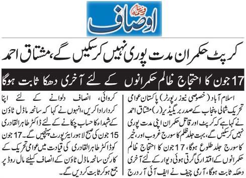Pakistan Awami Tehreek  Print Media Coverage Daily Aisaf Page 2