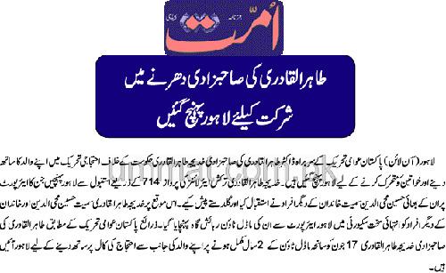 Pakistan Awami Tehreek  Print Media Coverage Daily Ummat Back Page