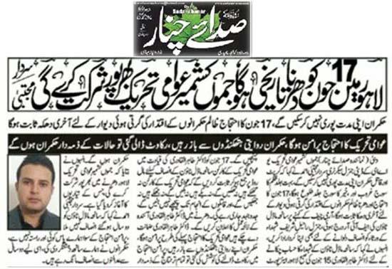 Pakistan Awami Tehreek  Print Media Coverage Daily Sadaechanar Back Page