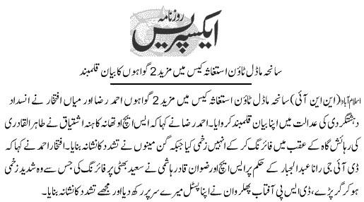 Pakistan Awami Tehreek  Print Media Coverage Daily Express Page 7