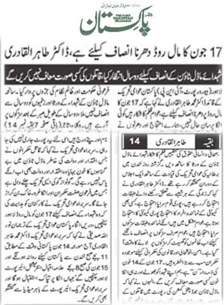 Pakistan Awami Tehreek  Print Media Coverage Daily Pakistan (Nizi) Back Page