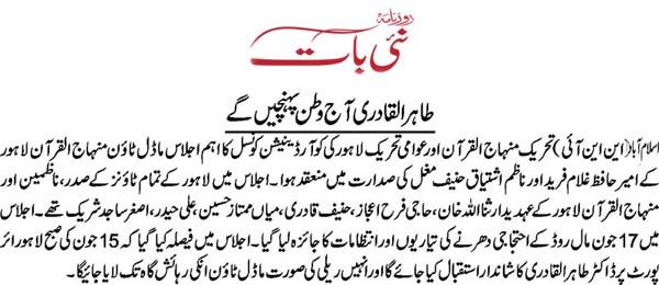 Pakistan Awami Tehreek  Print Media Coverage Daily Nai Baat Back Page PAT