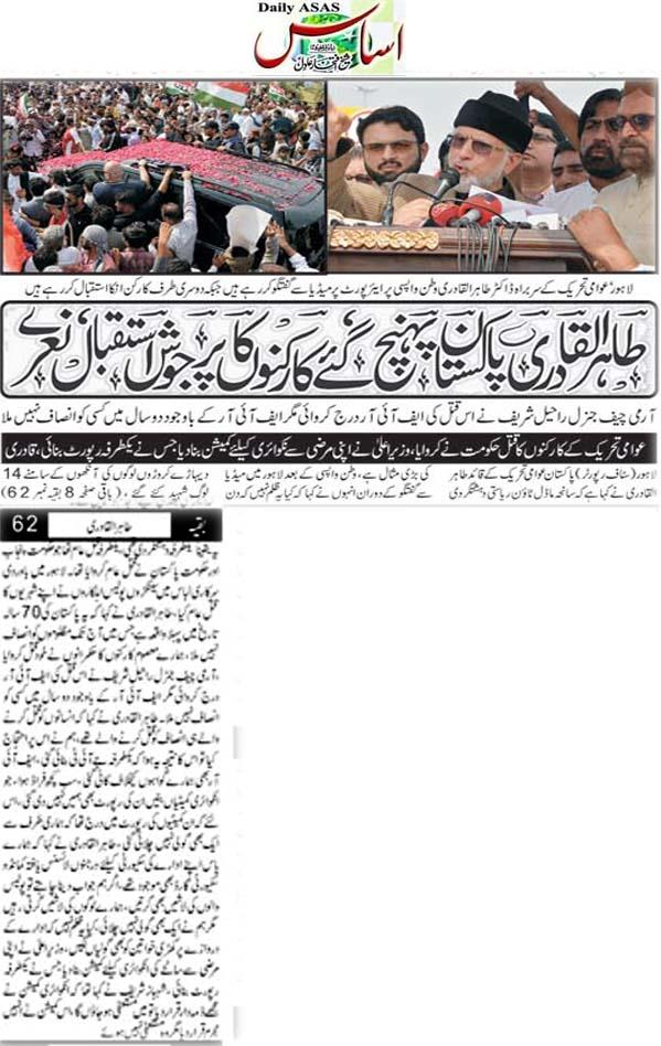 Pakistan Awami Tehreek  Print Media Coverage Daily Asas Front Page