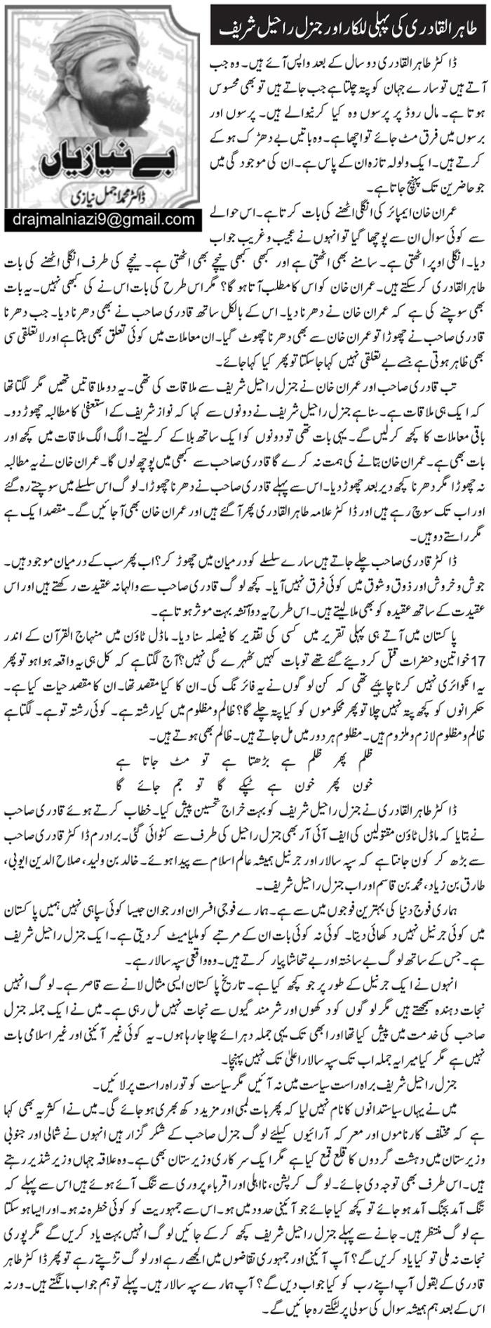 Pakistan Awami Tehreek  Print Media Coverage Daily Nawaiwaqt (Article) Ajmal Niazi
