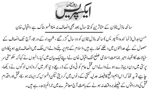 Pakistan Awami Tehreek  Print Media Coverage Daily Express Page 6