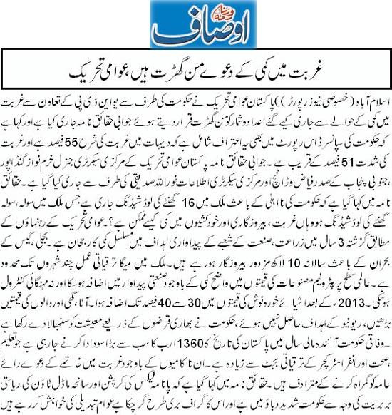 Pakistan Awami Tehreek  Print Media Coverage Daily Ausaf Back Pag