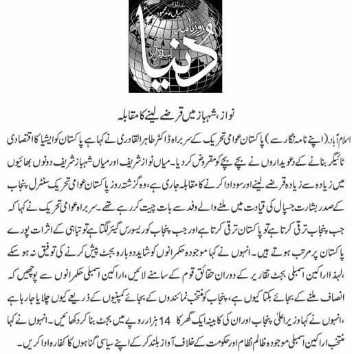 Pakistan Awami Tehreek  Print Media Coverage Daily Dunya Back Pag