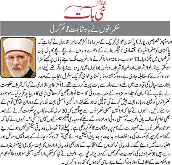 Pakistan Awami Tehreek  Print Media Coverage Daily Mai Baat Back Page