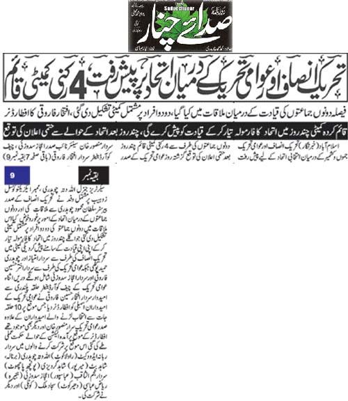 Pakistan Awami Tehreek  Print Media Coverage Daily Sadaechanar Front Page