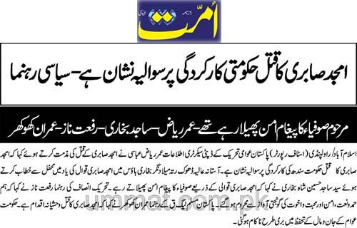 Pakistan Awami Tehreek  Print Media Coverage Daily Ummat Page 2