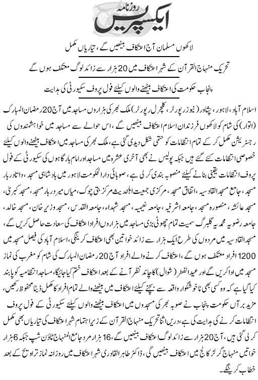 Pakistan Awami Tehreek  Print Media Coverage Daily Express Back Page