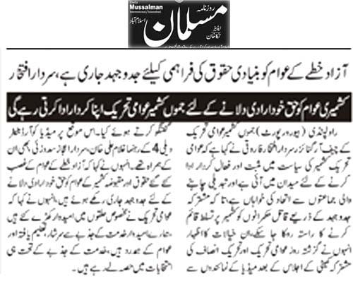 Pakistan Awami Tehreek  Print Media Coverage Daily Musalman Page 2