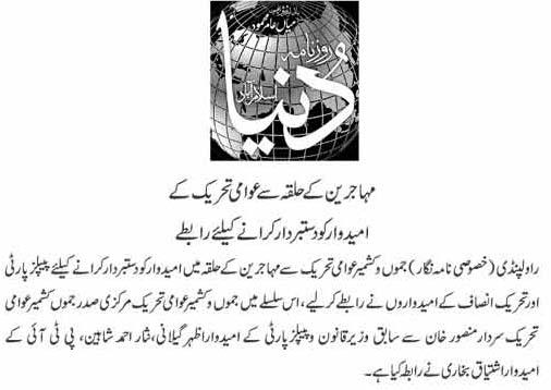 Pakistan Awami Tehreek  Print Media Coverage Daily Dunya Page 11