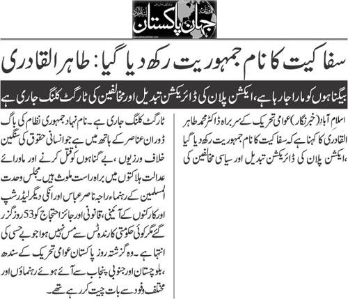 Pakistan Awami Tehreek  Print Media Coverage Daily Jehanpakistan Page 3