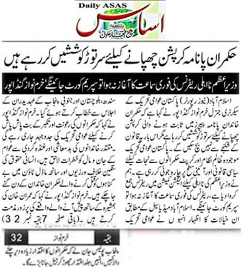 Pakistan Awami Tehreek  Print Media Coverage Daily Asas Page 3