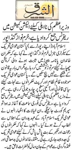Pakistan Awami Tehreek  Print Media Coverage Daily ASh,sharq Back Page