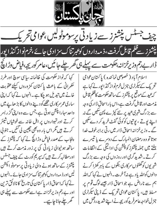 Pakistan Awami Tehreek  Print Media Coverage Daily Jehanpaistan Back Page